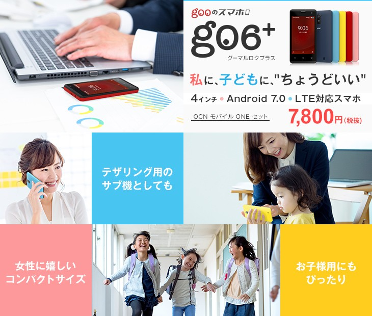g06+説明01
