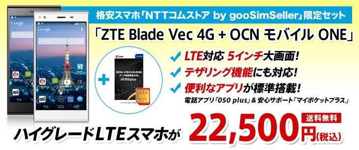 ZTE Blade Vec 4G + 「OCN モバイル ONE」 ハイグレードLTEスマホが22,500円