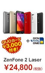 ZenFone2 Leaser