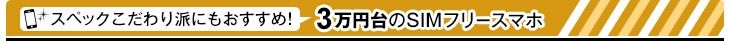 スペックこだわり派にもおすすめ!3万円台のSIMフリースマホ