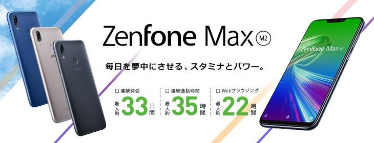 ASUS ZenFone Max (M2) (ZB633KL)