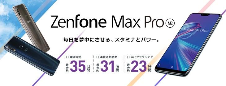 https://shopping.c.yimg.jp/lib/goo-simseller/rakuraku_zenfonemaxm2y.jpg