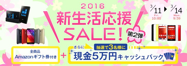 2016 新生活応援SALE