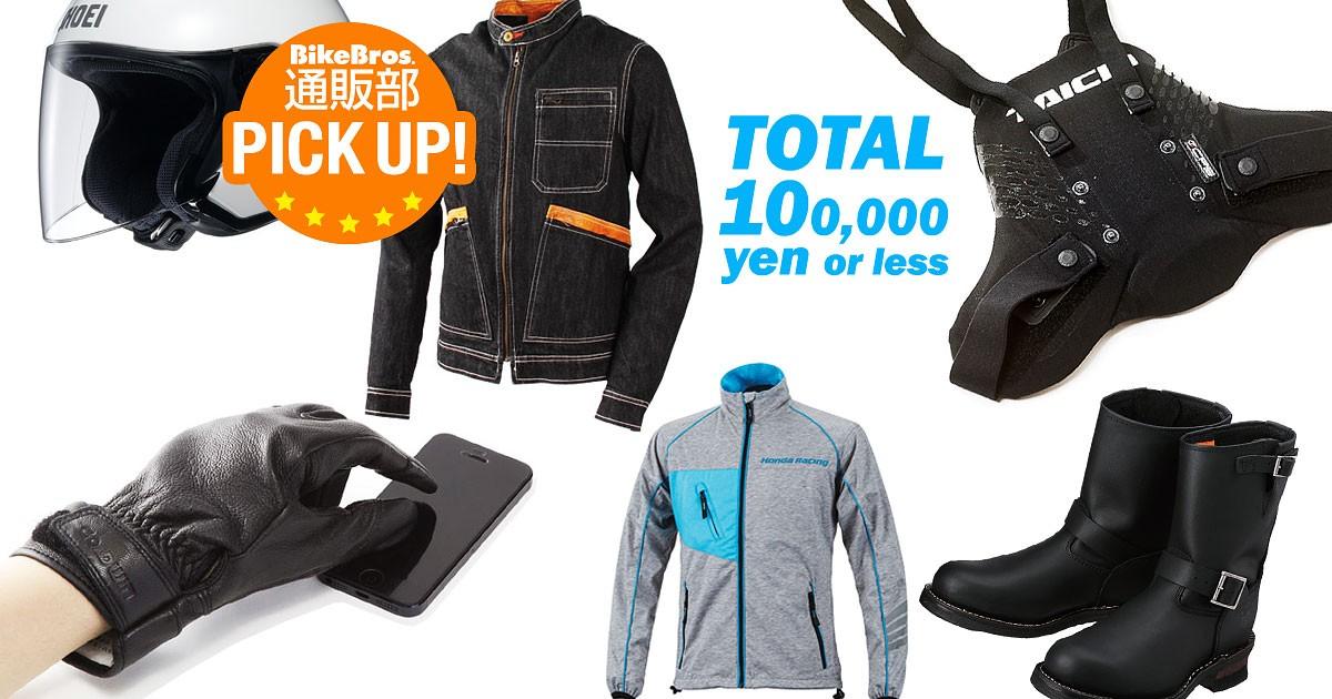 てっぺんからつま先まで、実売10万円以下でコーディネート