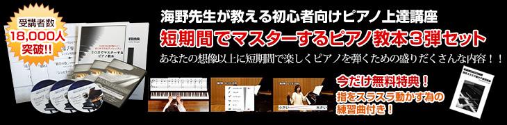 ピアノ3弾セット