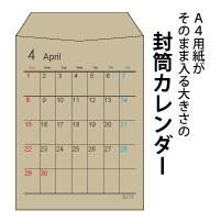 A4用紙がそのまま入る封筒型カレンダー 領収書の整理に