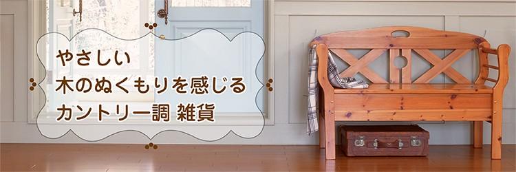 カントリー雑貨・家具
