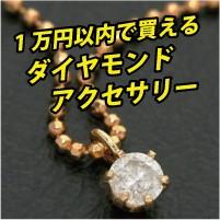 1万円以内で買えるダイヤモンド