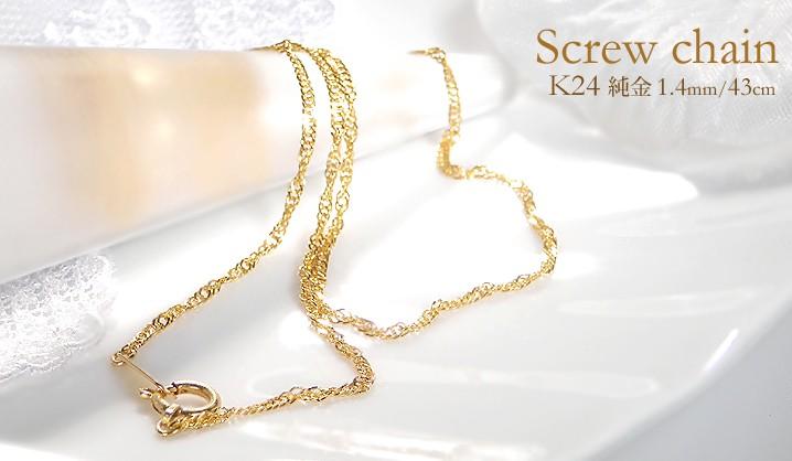 k24 純金 スクリューネックレス 43cm