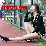 【送料無料】スポーツウェア 5点セット