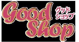 good shop(グッドショップ)