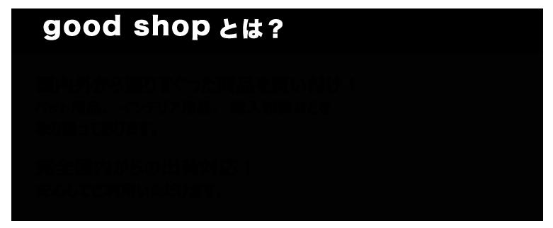 good shopとは。国内外から選りすぐった商品を買い付け!ペット用品、インテリア用品、輸入雑貨などを取り扱っております。完全国内からの出荷対応!安心してご利用いただけます。