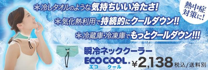 【レターパックライト対応】【全5色】冷感 持続 瞬冷 ECO COOL ネッククーラー 日本製 ポリマー