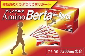 アミノバルタ アミノ酸 サプリ AminoBerta 【1箱=30包】 送料無料