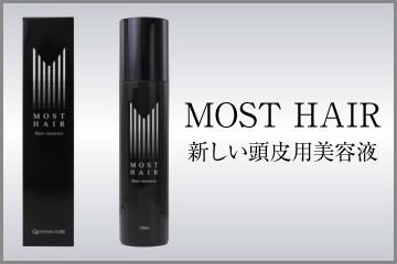 毛根を活性化させる新しい頭皮用美容液です。