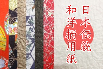 日本伝統 和洋柄用紙