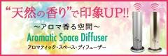 アロマティック スペース ディフューザー Aromic Space Diffuser