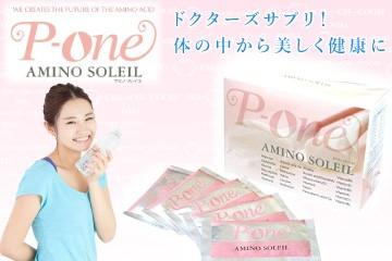 アミノソレイユ P-one AMINO SOREIL 【1箱(30包入)】 国内送料無料!