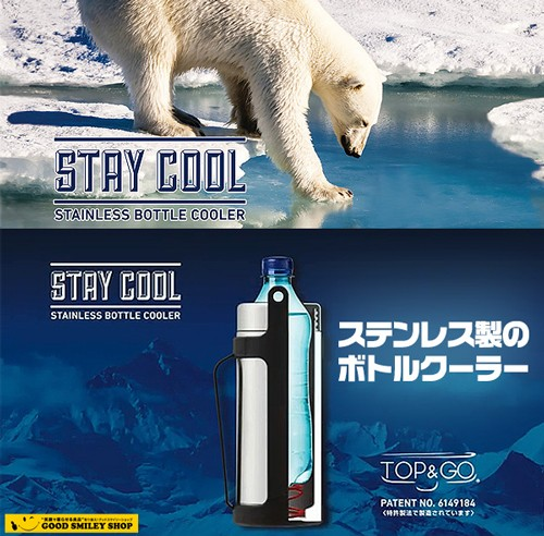 STAY COOL ステイクール500