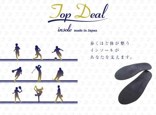 Top Deal インソール
