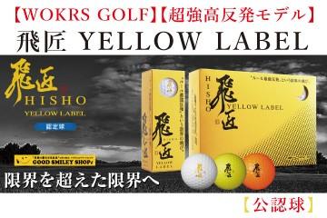 ダイナミクス 公認球 ゴルフボール 飛匠 (ひしょう) YELLOWLABEL 1ダース(12球)Dynamix イエローラベル WORKS GOLF ワークスゴルフ 飛距離 ドラコン