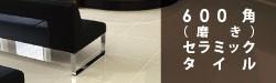 激安600角(磨き)セラミックタイル