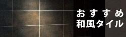 おすすめ和風タイル