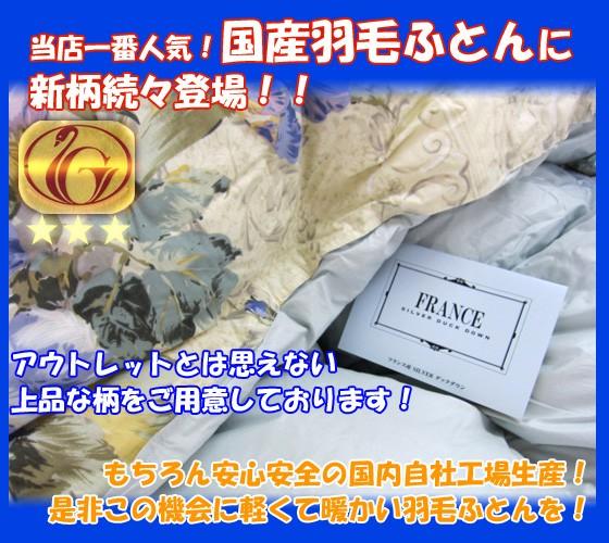 【羽毛布団】工場直販国産ニューゴールドラベル!シングルサイズ羽毛ふとん★
