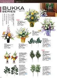 仏花 供花 榊