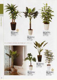 光触媒/造花 観葉植物