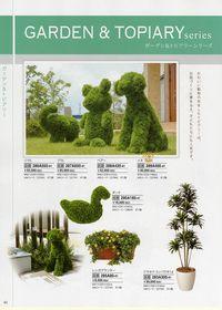 ガーデニング/トピアリー 観葉植物