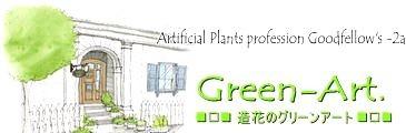 造花のグリーンアート トップページ