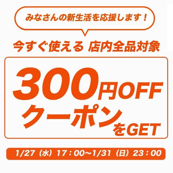 300円OFFクーポンを配布中、店内全品対象!