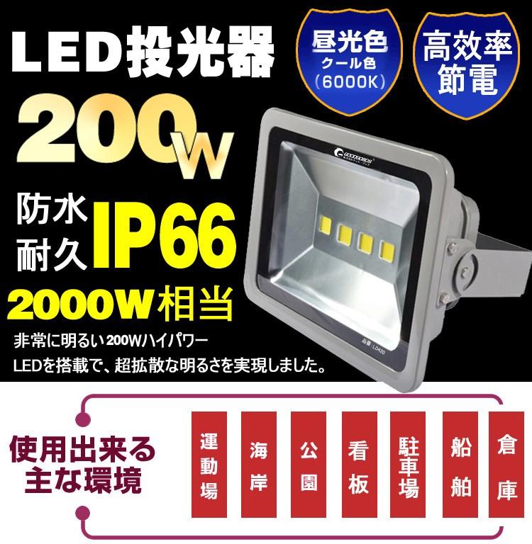 超爆光 led投光器 200w 2000w相当 ハロゲン代替品 消費電力 4粒チップ