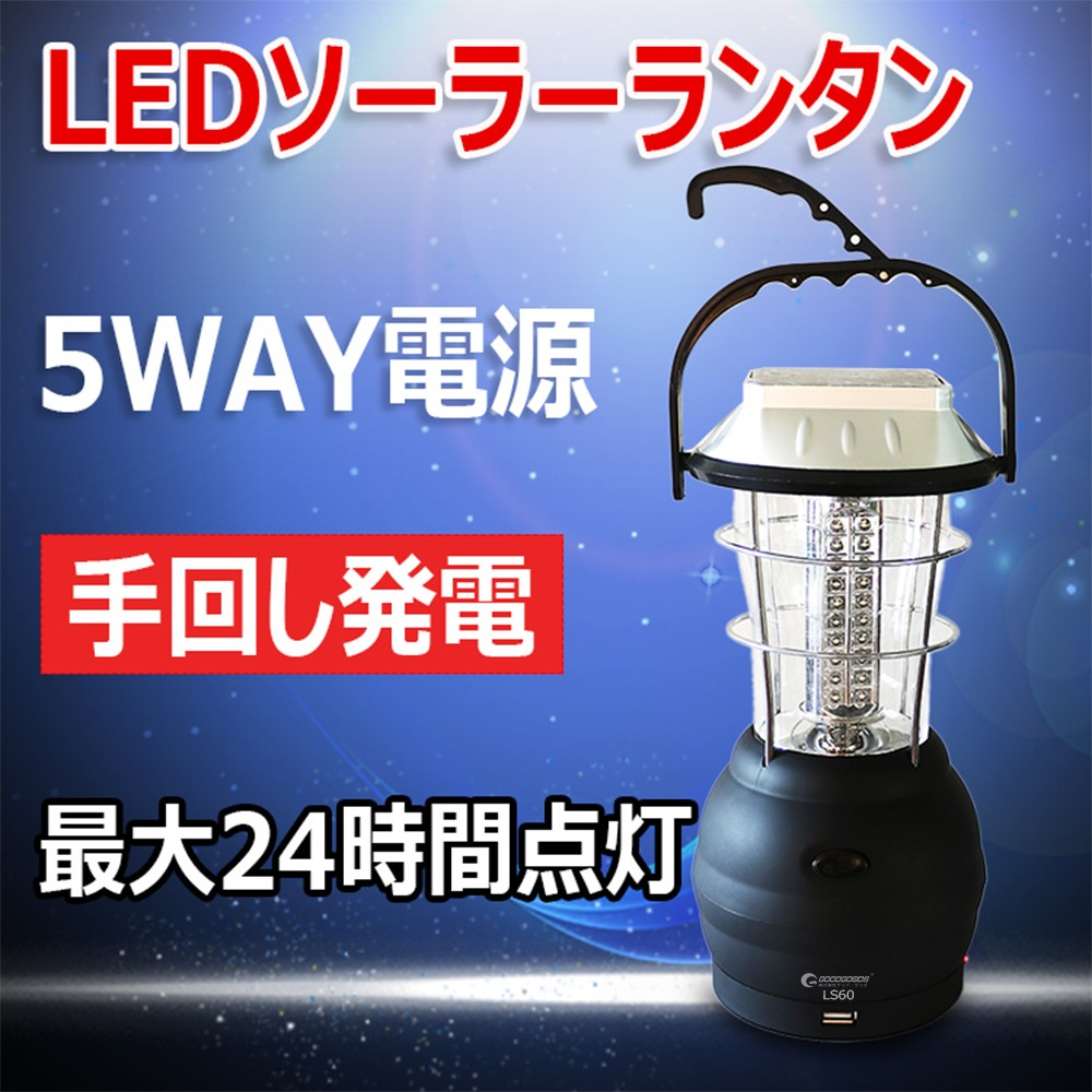 LED懐中電灯 60灯 太陽光発電 停電用 高輝度LEDライト 防水 非常用ライト 地震対策 車載充電器