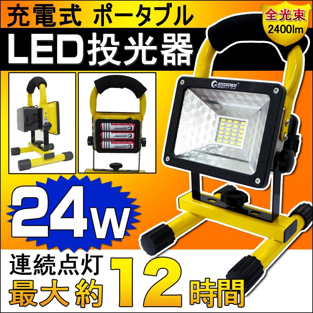 充電式投光器 20W 作業灯 ポータブル投光器 防災 看板灯 ワークライト