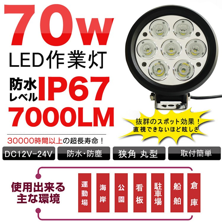 LED作業灯 12V 24V CREE ワークライト LEDライト