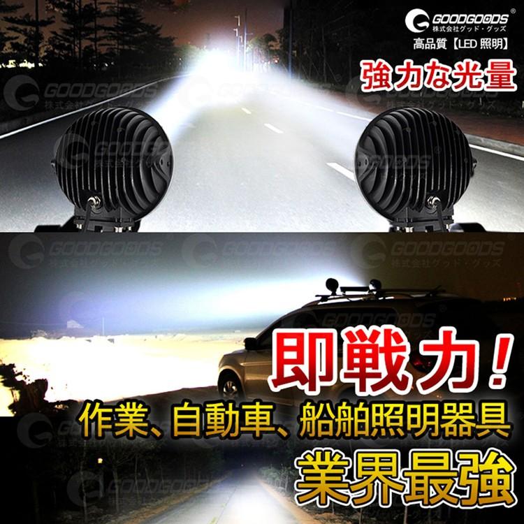 LED作業灯 12V 24V CREE 船舶 LEDライト