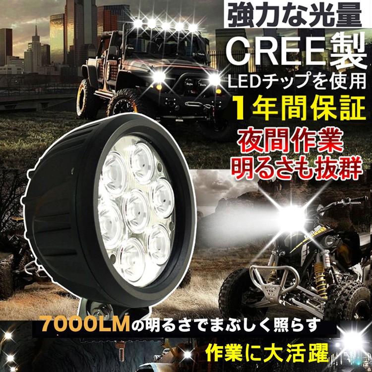 LED作業灯 12V 24V CREE ワークライト 夜釣り