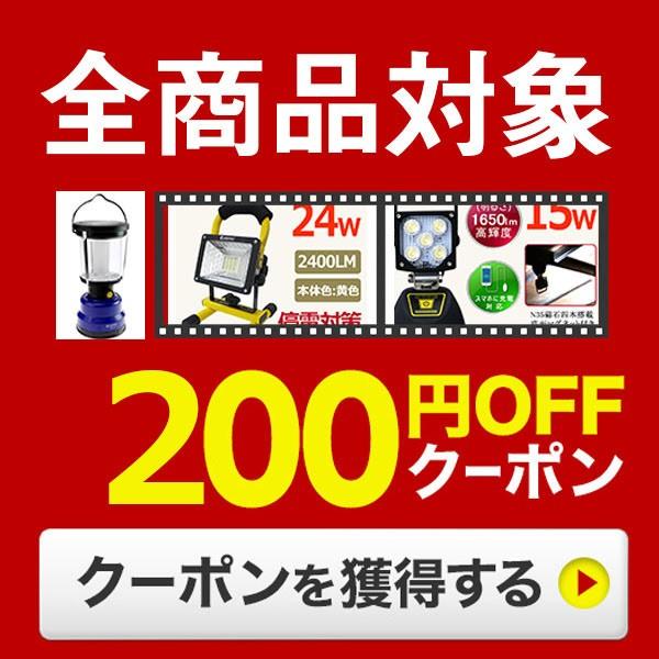 全商品対象!★200円OFFクーポン★