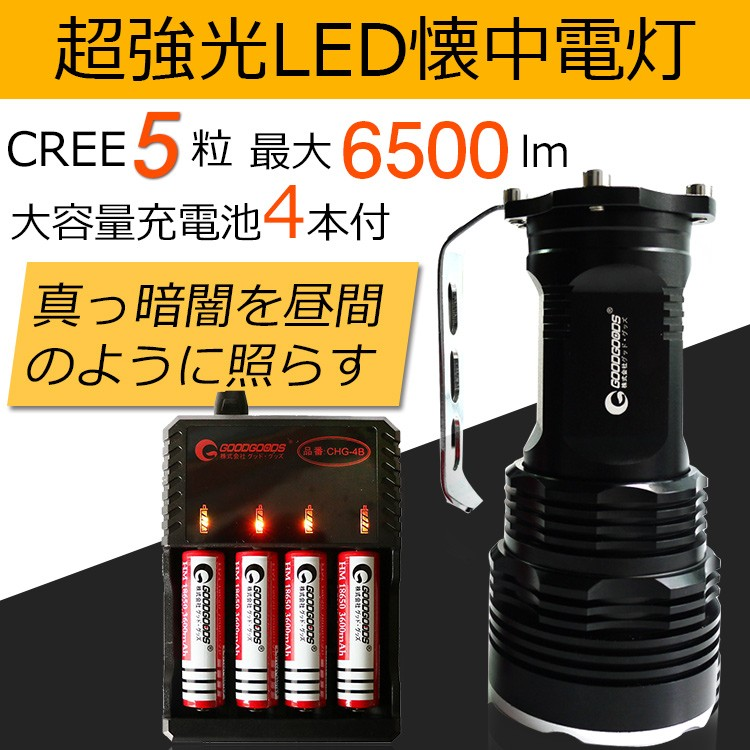 LED懐中電灯 6500ml 充電式 ledライト 18650充電池4本 CREE サイクルライト