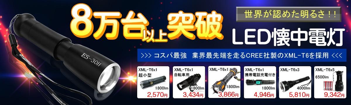 LEDハンディライト 懐中電灯 1800LM 高輝度 アウトドア用 IP65 散歩 登山 ハイキング 18650電池 mini 軽量 コンパクト