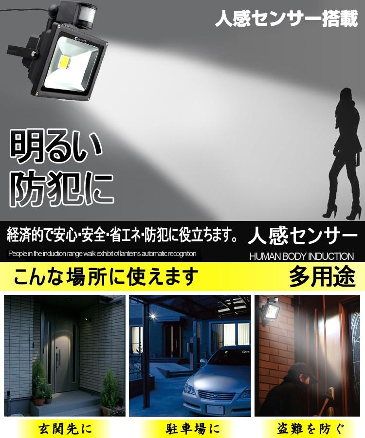 20W センサー投光器  光感センサー 作業灯 車庫 防犯対策 省エネ