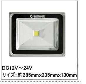 LED投光器 50W DC