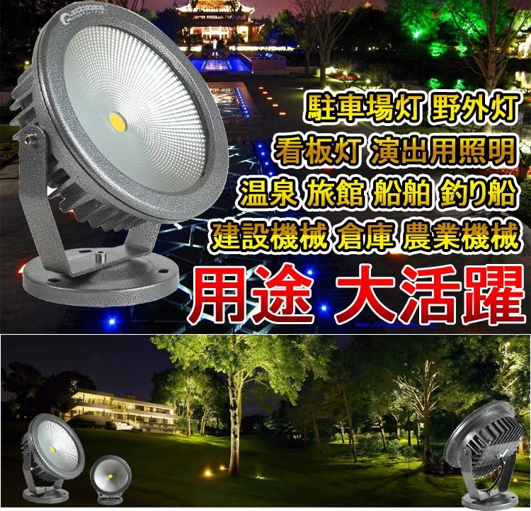 駐車場灯 野外灯 看板灯 演出用照明 温泉 旅館 船舶 釣り船