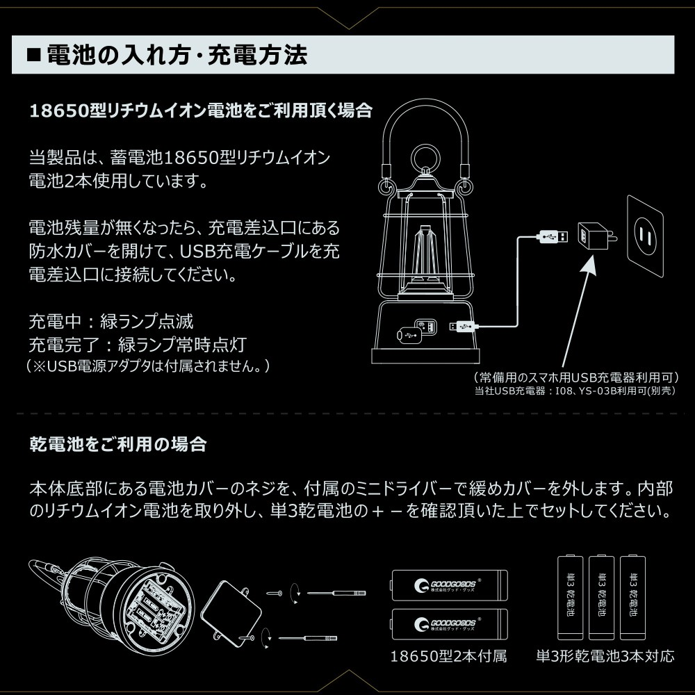 LEDランタン LED USB充電式 室内室外用