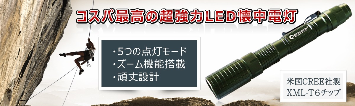 LEDハンディライト 懐中電灯 1800LM CREE製チップ 一年保証 夜間見回り 警備用 18650型電池 リチウムイオン電池