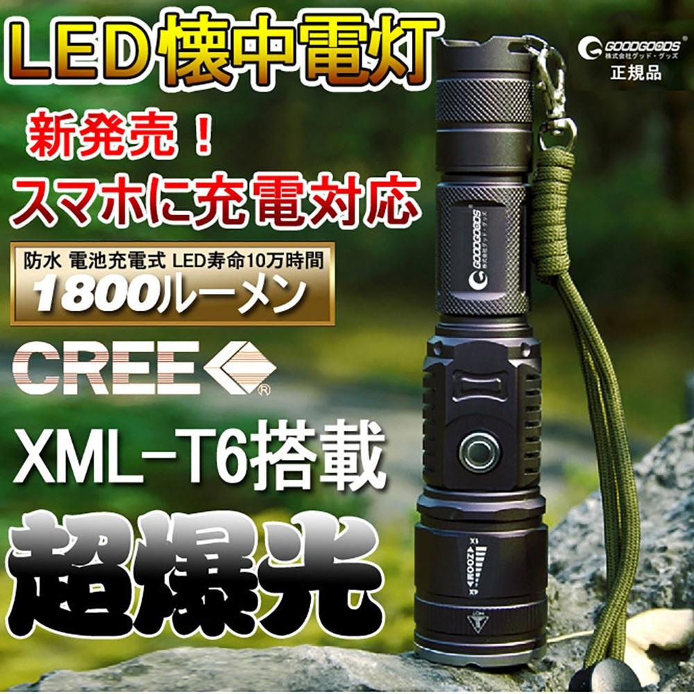 LED懐中電灯 CREE 1800lm 充電式 スマホ充電