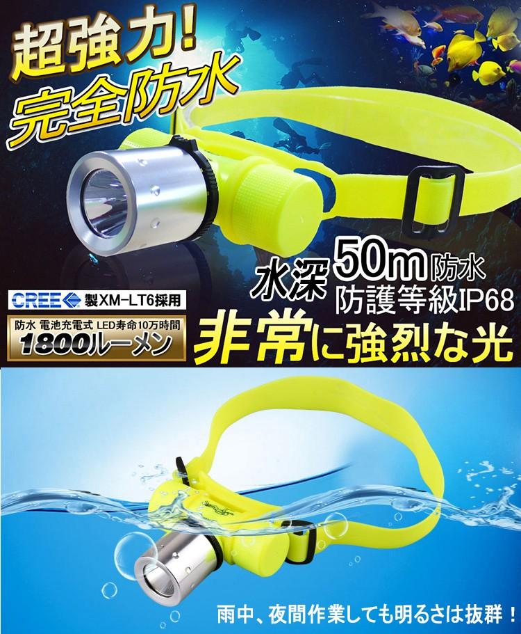 LEDライト ヘッドライト サイクルライト ヘッドランプ フラッシュライト ハンディライト