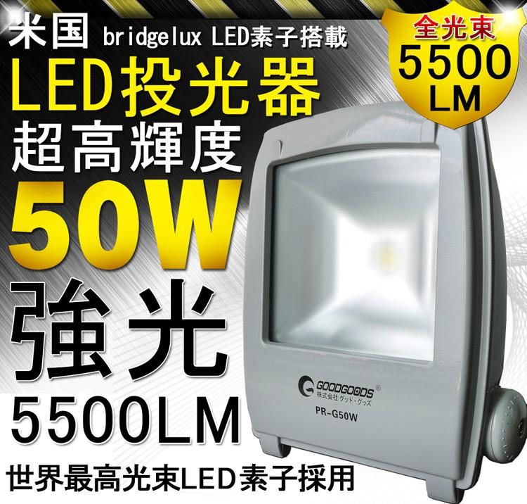 LED投光器 LED 投光器 LEDチップ LED投光機 LEDライト LED照明 野外灯 作業灯